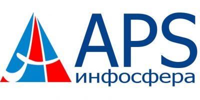 АПС-инфосфера_1