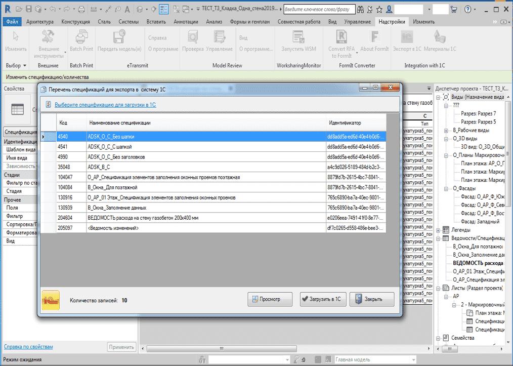 Autodesk Revit & 1С – А-ПроСистем